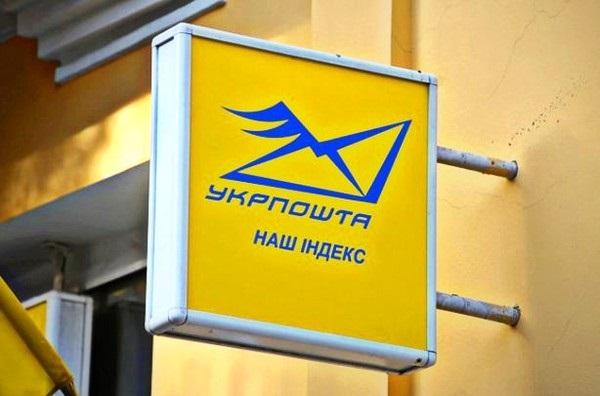 "Гос ""Укрпочта"" отчиталась об убытке 507,7 млн грн"