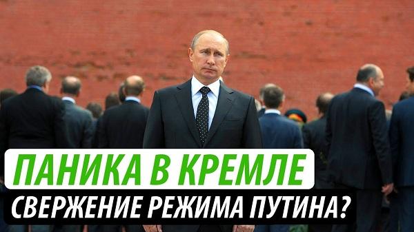 В РФ реализуется заговор по мягкому отстранению Путина от власти — «Эхо Москвы»