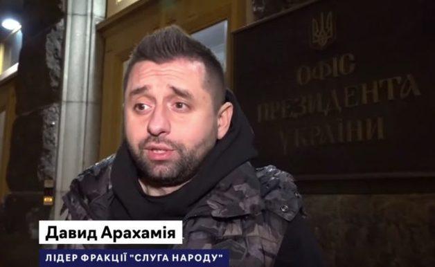 Арахамия рассказал о шокирующем поведении Богдана