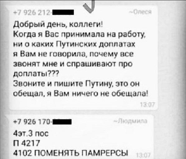 «Рабовладельческий» строй Никиты Шафрановского