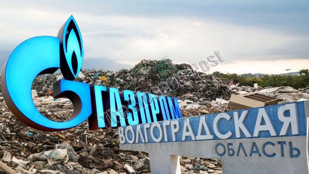 """Отходы и """"приходы"""" """"Газпрома""""?"""