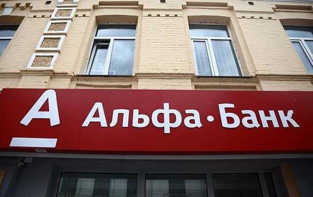 Альфа-Банк Украина обвинили в создании схемы по уклонению от уплаты налогов