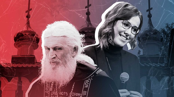 Настоятель Сергий отрекся от Ксении Собчак