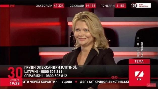 «У меня никогда не было грудей»: В эфире ZIK обсудили бюст Клитиной и устроили голосование