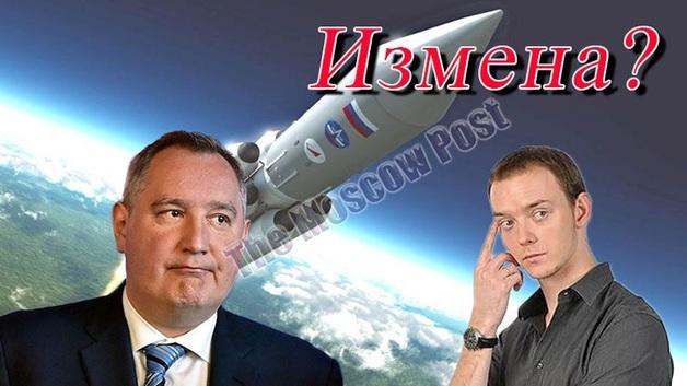 Где Рогозин не проходил