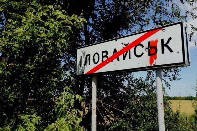 Офіс генпрокурора назвав причину Іловайської трагедії