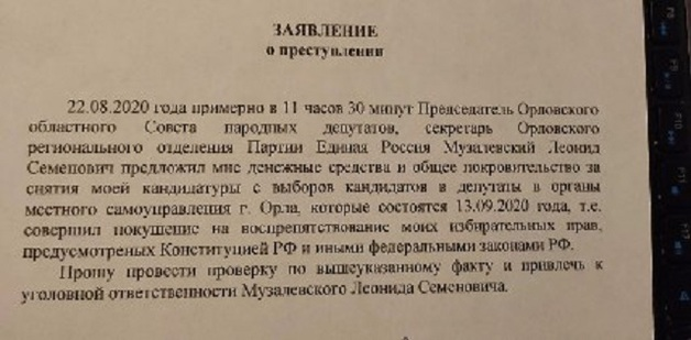 Как председатель Орловского облсовета Музалевский пытался «убить двойника»