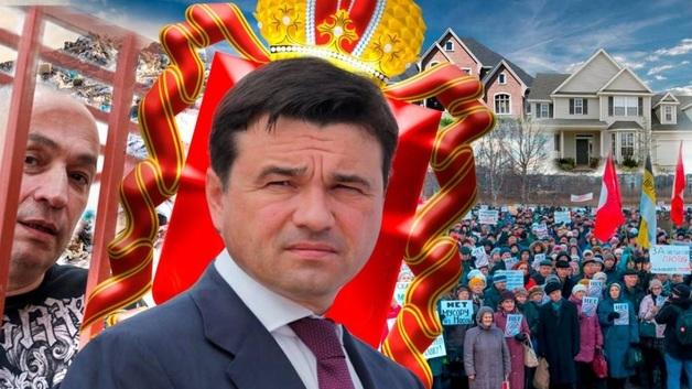 Андрей Воробьев щедро опыляет семью особняками, а друзей — бизнесом