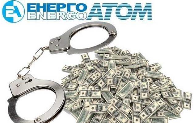 НАЕК «Енергоатом»: Корупція в деталях і персонах. Частина 5