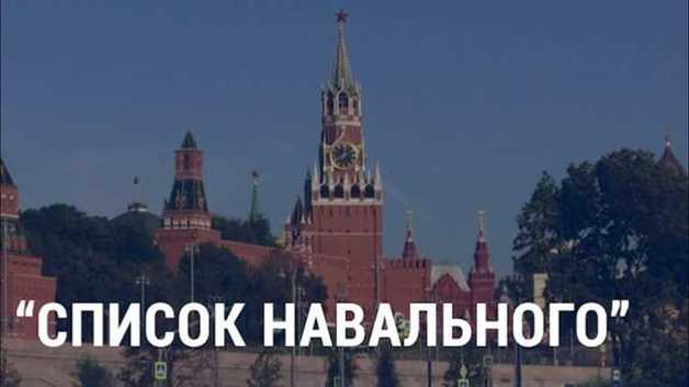 Евросоюз готовит против России «список Навального» по аналогии с американским «актом Магнитского»