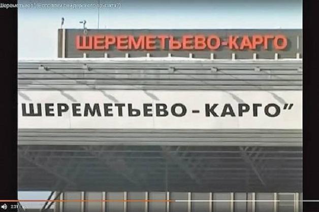 Что стоит за требованием Валерия Блохина денег с руководства АО «Шереметьево-Карго»?
