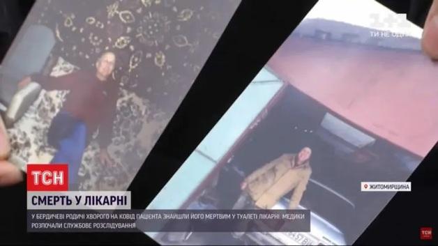 В больнице Бердичева родные больного коронавирусом пациента нашли его мертвым в туалете