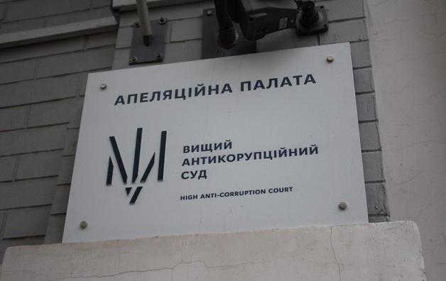 Дело о $5 млн взятки: Печерский суд не передал материалы в ВАКС