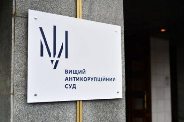 ВАКС уменьшил тюремный срок взяточнику из партии Ляшко