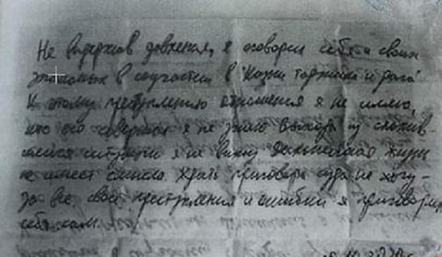 Появилось фото найденной во рту у Тесака предсмертной записки