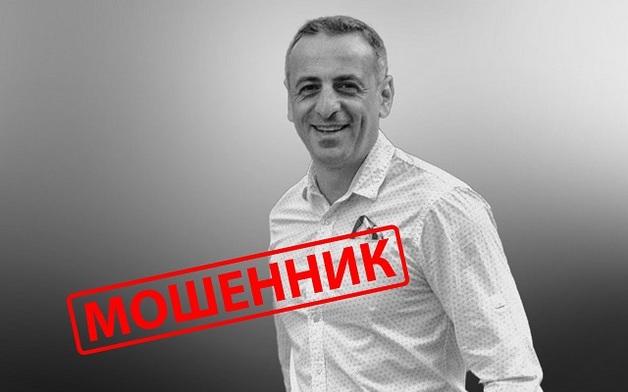 Сергей Сароян: аферист и мошенник из Телетрейда