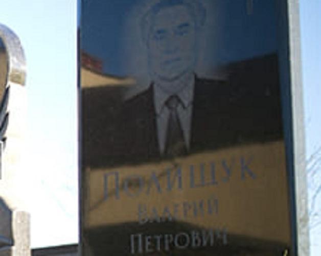 Авторитет Владимир Полищук — Чайник