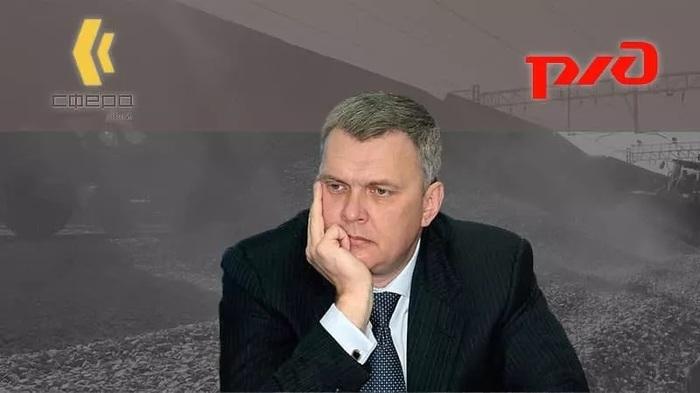 """Рейльян вернулся в """"РЖДстрой""""?"""