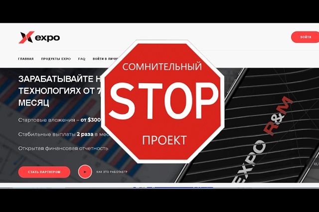 Игорь Гладченко и Сергей Давыдов: Expo biz — финпирамида как насмешка над правоохранителями