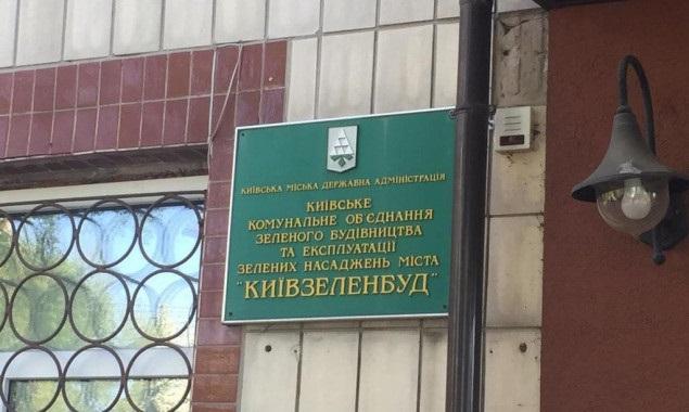 """Прокуратура проводит обыски в """"Киевзеленстрое"""""""