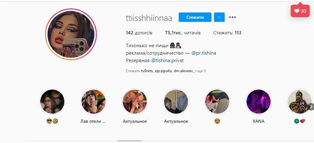 В Киеве блогерша вместе с друзьями разгромила номер в отеле