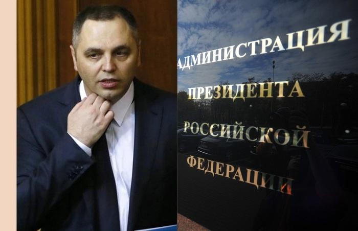 Шарий: Портнов хотел устроиться на высокий пост в Администрации Путина
