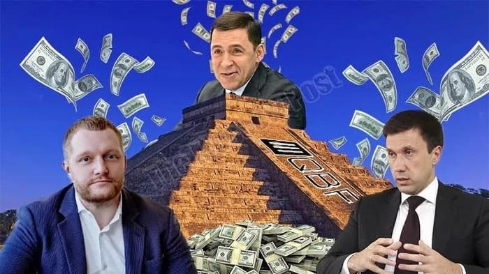 """Под Куйвашевым трещат """"пирамиды""""?"""