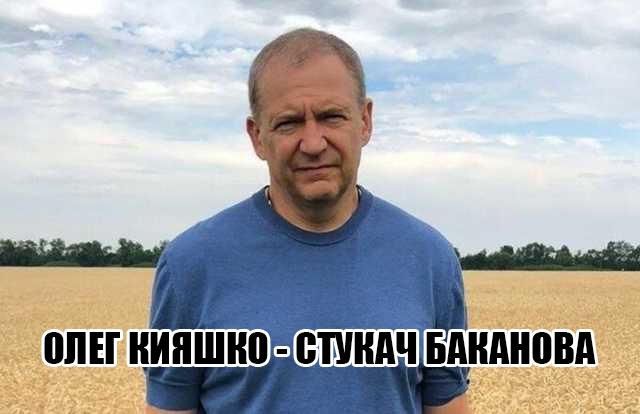 Олег Борисович Кияшко: кровавый убийца сдаёт подельников пачками дабы спастись от пожизненного срока