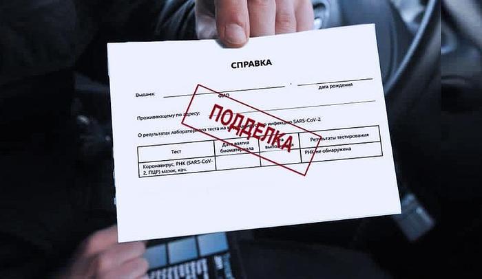 В Киеве пресекли очередную преступную схему подделки справок о ПЦР-тестах