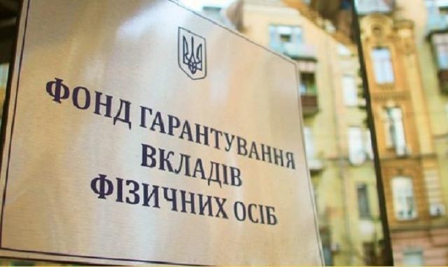 Фонд гарантирования вкладов помог Лагуну: Верховный суд признал бездеятельность ФГВФЛ против акционеров Дельта Банка противоправной