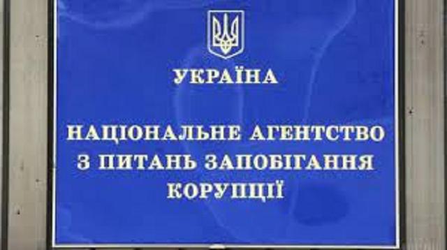 НАПК обнаружило нарушения на четверть миллиарда в декларациях чиновников