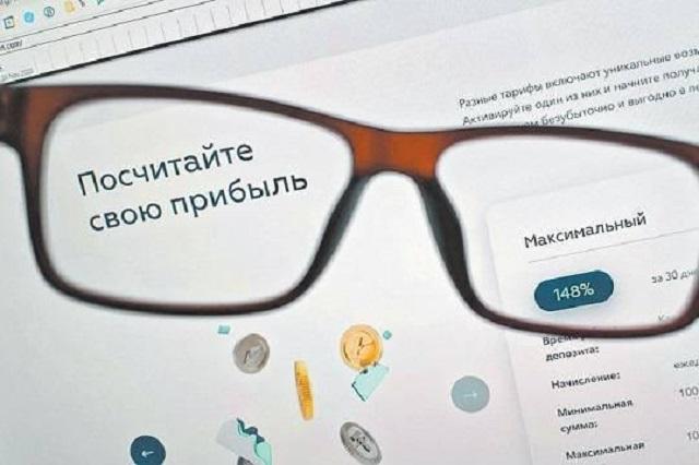 Финансовая пирамида «Финико» собрала около 26 миллиардов рублей