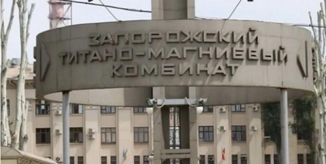 Суд вернул государству Запорожский титаново-магниевый комбинат Фирташа