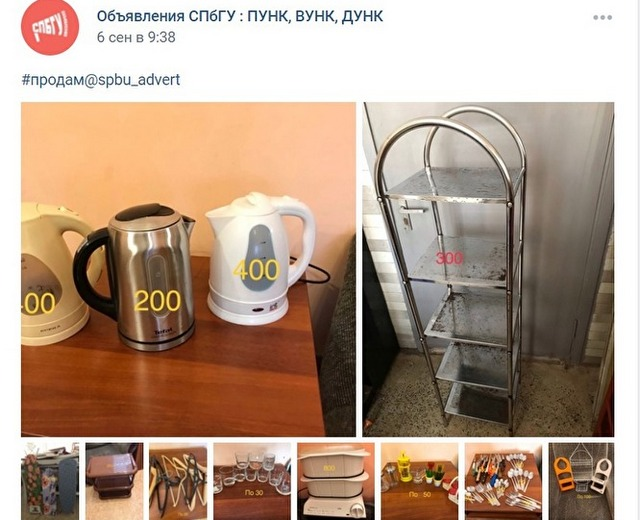 Студенты СПбГУ рассказали, что комендант общежития распродает оставленные в комнатах вещи