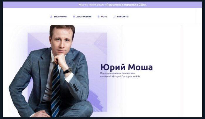 Задержанный ФБР мошенник Юрий Моша создал империю фейков по обману правительства США