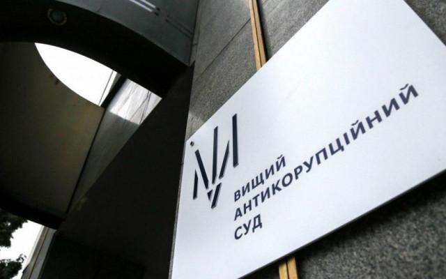 ВАКС заочно арестовал Януковича