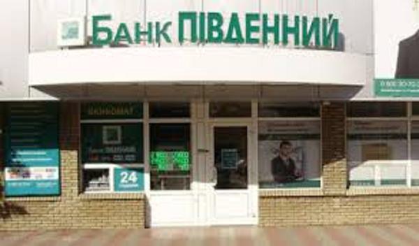"""В банке """"Пивденный"""" украли миллионы со счетов вкладчиков"""