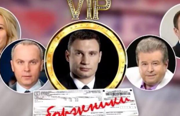 VIP-должники: кто из нардепов не платит за коммуналку