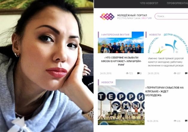 Алена Алексеева: куда подевался «Молодежный портал»?