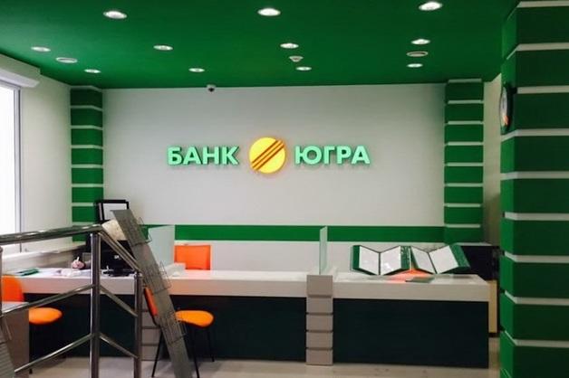 Суд взыскал с банка «Югра» 2,6 млрд рублей в пользу «Альфа-банка»