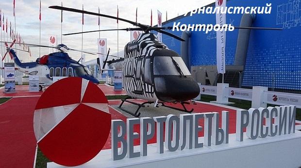 Перебор менеджеров в АО Вертолеты России