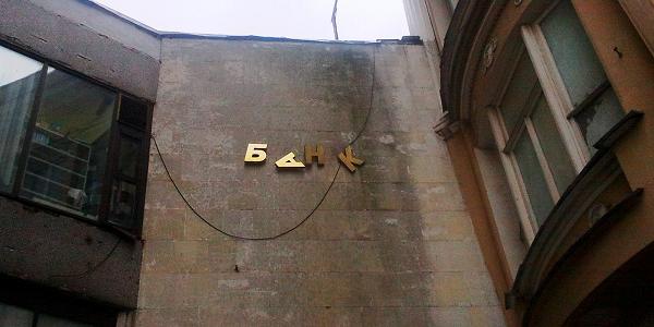 Банк «Агросоюз» – следующий на вылет из российской банковской системы?