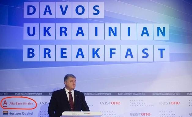 Российский «Альфа-Банк» проспонсировал выступление Порошенко на форуме в Давосе