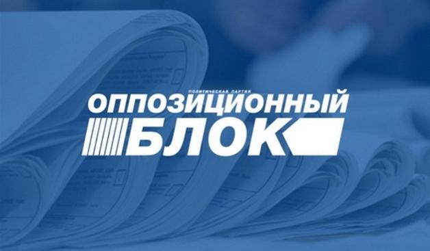"""Обедневшему"" Оппоблоку дали 12 млн из бюджета"