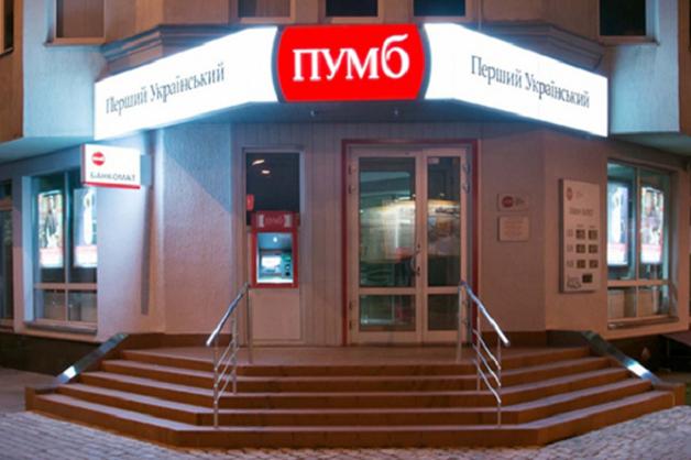 В банк ПУМБ введена внешняя администрация