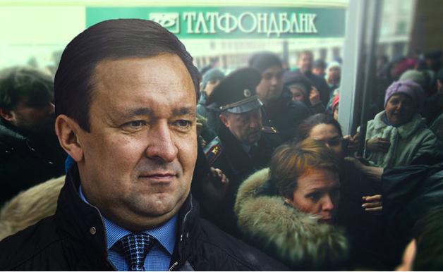 Крах Татфондбанка: мошенничество под прикрытием правительства РТ?