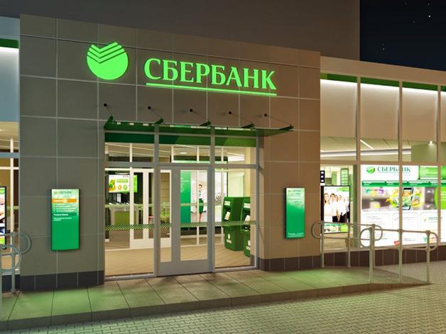 Сбербанк России должен прекратить свою работу в Украине – Аваков