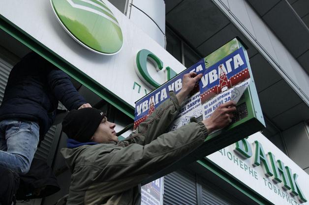 Сбербанк РФ начал обзванивать боевиков