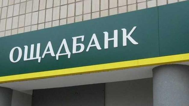 """Полиция раскрыла масштабную аферу в """"Ощадбанке"""""""