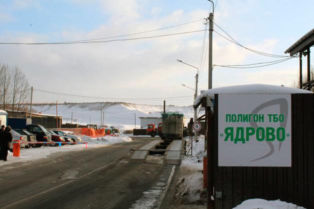 Жители Волоколамска заявили иски к полигону «Ядрово» на 5,5 млн рублей